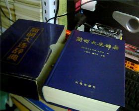 简明大连辞典(精装、带套封)
