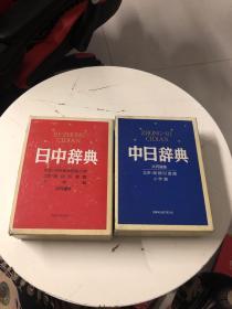 中日辞典+日中辞典(2册合售,版权页破损)小学馆