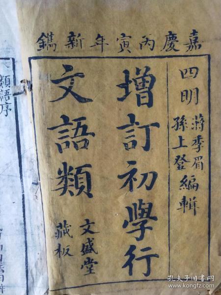 《增訂初學行文語類》,集傳上古圣賢語類進化,對各個朝代社會發展影響。清嘉慶木刻板,一套四冊全。規格24X15、5X3Cm