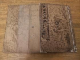 評注七子兵略 民國石印本 七卷四冊一套全