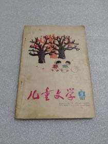 儿童文学1983年第9期