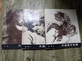 外国素描选集 1、2、3册