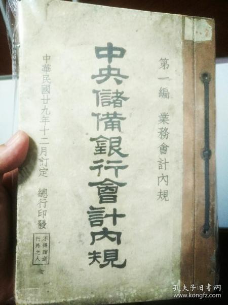 《中央储备银行会计内规》线装精装本,民国二十九年第一辑