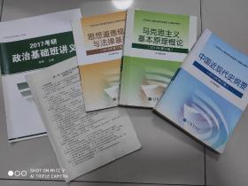 思想道德修养与法律基础 马克思主义基本原理概论 中国近代史纲要 考研政治基础班讲义