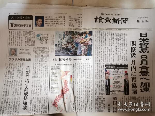日本《讀賣新聞》2019年8月4日