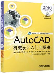 AutoCAD机械设计入门与提高(2019中文版)