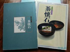 决定版お茶之心 茶怀石之卷 8开全彩 日本茶道三千家联手奉献 茶汤与料理之美