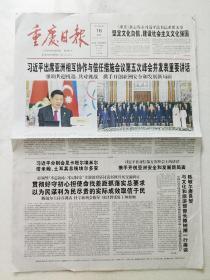 重庆日报2019年6月16日。亚洲相互协作与信任措施会议第五次峰会。