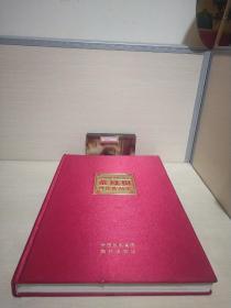 中国当代著名书法家董凤树书法作品集