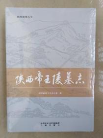 陕西帝王陵墓志(未拆封)