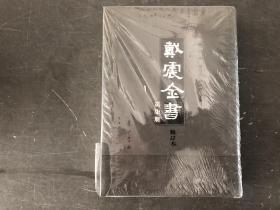 戴震全书(第7册)