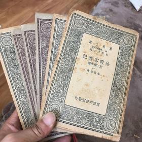 徐霞客游记(共六册)全