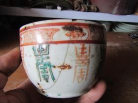 打锯子的同治彩寿字纹盖罐底
