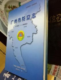 《广州.市志》(1932-2006)精装图文版