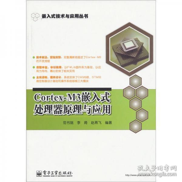 Cortex-M3嵌入式处理器原理与应用