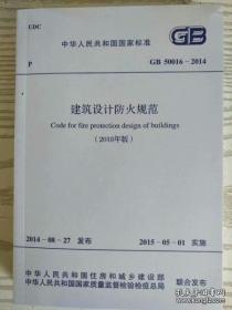 GB50016-2014建筑设计防火规范(2018修订版)现货 包快递