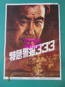 电影海报:特急警报333(105*76cm)