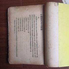 中国历代名人传略(第三集)