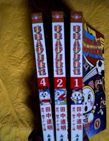 哆啦A梦历险记(1、2、4)