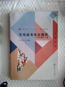 实用商务英语教程 (工学结合教材)下册
