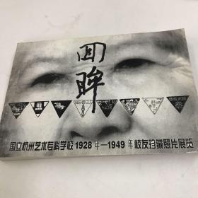 回眸.(国立杭州艺术专科学校1928年一1949年校友珍藏照片展览)