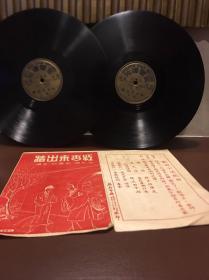 大量民国胶木老唱片
