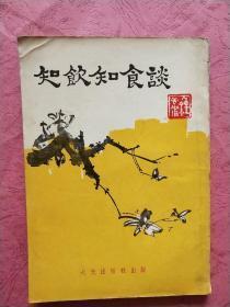 知饮知食谈【1975年版】