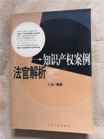 知识产权案例法官解析【正书口有印章】