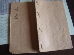 民國戊寅年通書 有平熱散 一粒丹廣告一頁