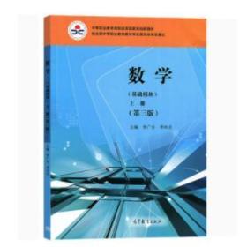 数学基础模块第3三版上册李广全高等教育出版社9787040497977