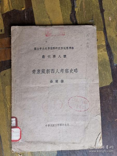 國立中央大學出版青康藏新西人考察史略第八號,內有青康藏新西人考察路線及測量區域圖一張40*51