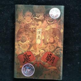 老磁带:唐朝演义 含歌词 货号21