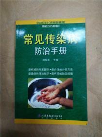 常见传染病防治手册