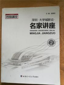深圳 大学城新论 名家讲座. 第二辑