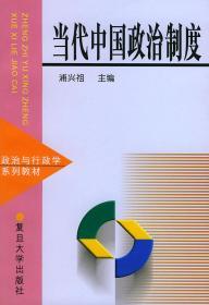 当代中国政治制度 浦兴祖 复旦大学9787309021646