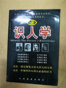 识人学 中国商业出版社