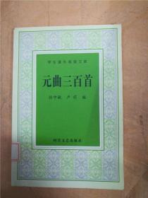 学生课外阅读文库 元曲三百首【馆藏】