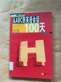 从abc到英语会话100天【馆藏】