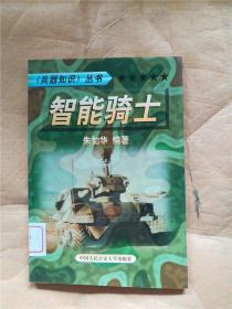 《兵器知识》丛书 智能骑士【馆藏】