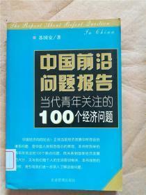 中国前沿问题报告  当代青年关注的100个经济问题【馆藏】
