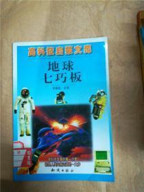高科技启蒙文库 地球七巧板【馆藏】