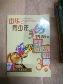 中华青少年365书系15 神奇故事365 一【馆藏】