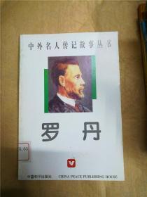 罗丹 中国和平出版社【馆藏】