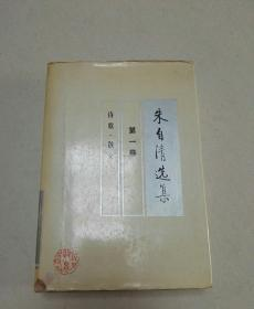 朱自清选集 第一卷 诗歌 散文(精装本)1989年1版1印 印2000册