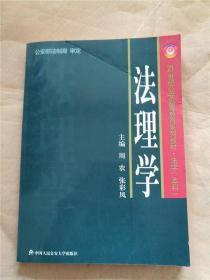 法理学  中国人民公安大学出版社