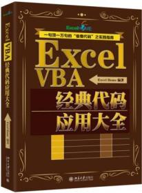 ExcelVBA经典代码应用大全