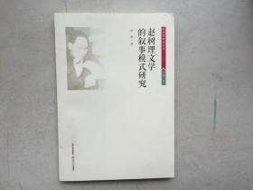 赵树理文学的叙事模式研究(签名本)