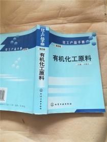 化工产品手册 第四版 有机化工原料