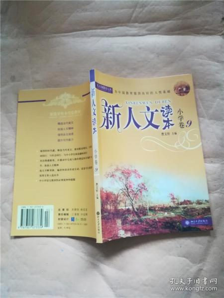 新人文读本  小学卷9