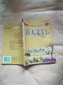 新人文读本 8  小学卷